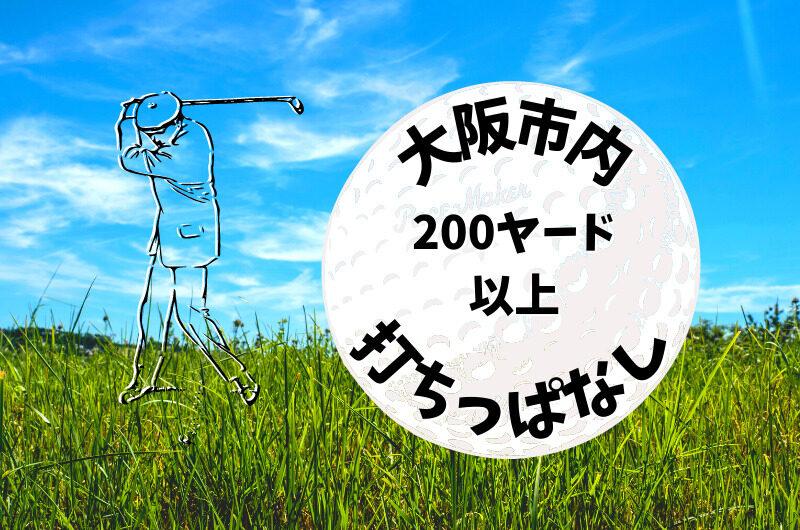 大阪市内 ゴルフ「200ヤード以上打ちっぱなし練習場」おすすめ7選