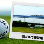 扇ゴルフ練習場 (足立区) 東京都内ゴルフ「打ちっぱなし練習場」