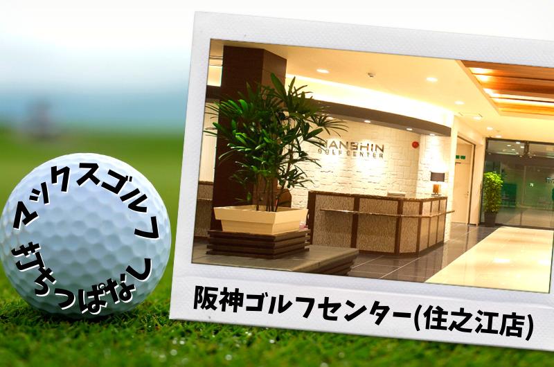 阪神ゴルフセンター住之江店(住之江区) 大阪市内ゴルフ「打ちっぱなし練習場」
