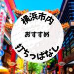 横浜市内 ゴルフ「打ちっぱなし練習場」おすすめ7選