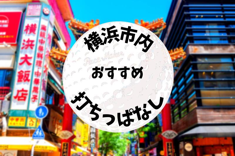 横浜市内|ゴルフ「打ちっぱなし練習場」おすすめ7選