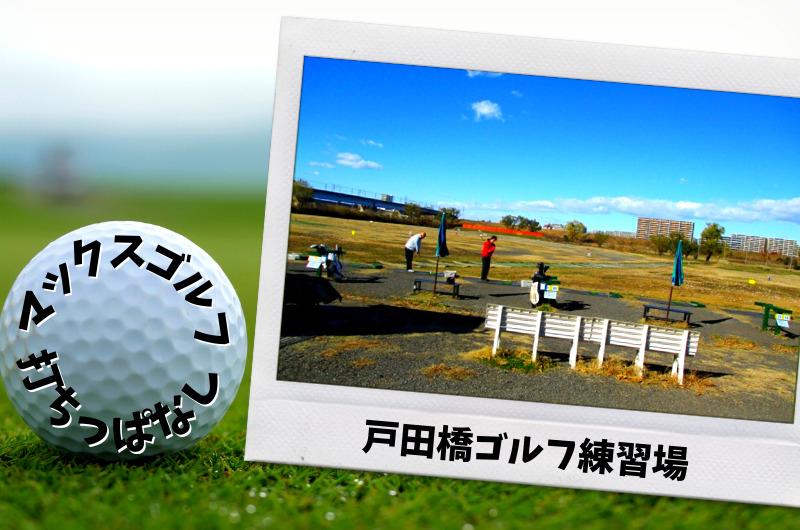 戸田橋ゴルフ練習場(北区) 東京都内ゴルフ「打ちっぱなし練習場」