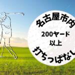 名古屋市内|ゴルフ「200ヤード以上打ちっぱなし練習場」おすすめ7選