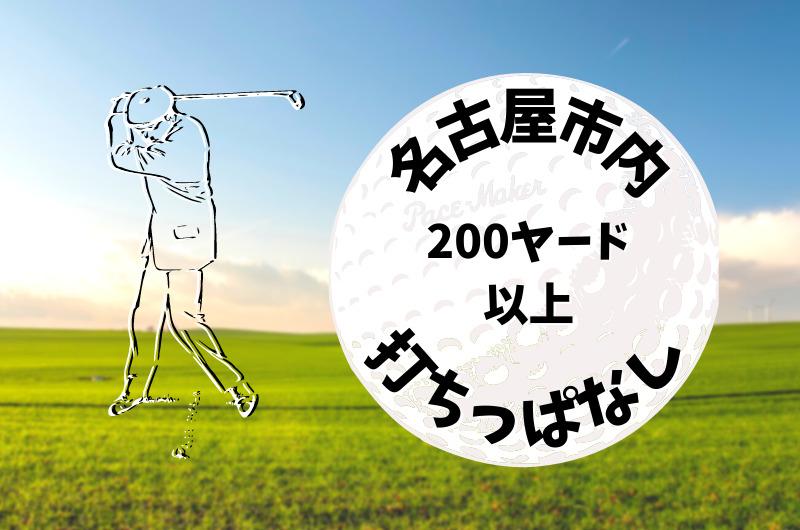 名古屋市内 ゴルフ「200ヤード以上打ちっぱなし練習場」おすすめ7選
