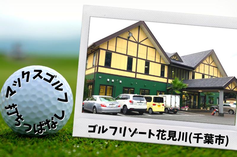 ゴルフリゾート花見川(千葉市)|千葉市内ゴルフ「打ちっぱなし練習場」