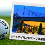 ポートアイランドゴルフ倶楽部(神戸市) 神戸市内ゴルフ「打ちっぱなし練習場」