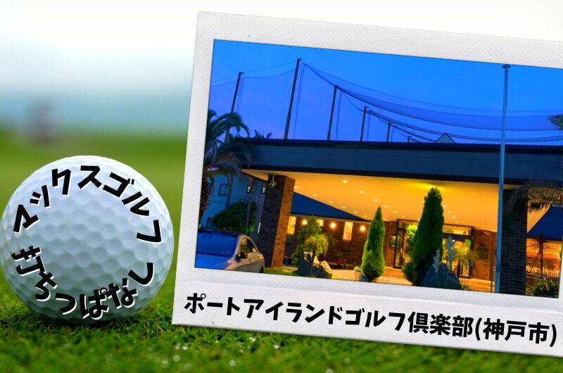 ポートアイランドゴルフ倶楽部(神戸市)|神戸市内ゴルフ「打ちっぱなし練習場」