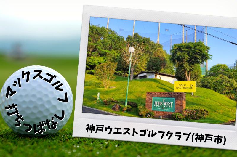 神戸ウエストゴルフクラブ(神戸市)|神戸市内ゴルフ「打ちっぱなし練習場」