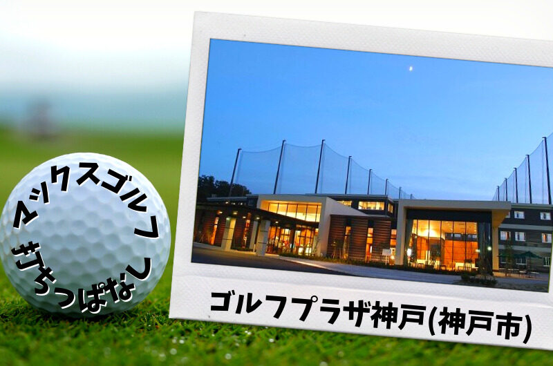 ゴルフプラザ神戸(神戸市)|神戸市内ゴルフ「打ちっぱなし練習場」