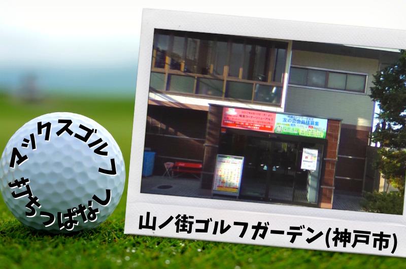 山ノ街ゴルフガーデン(神戸市) 神戸市内ゴルフ「打ちっぱなし練習場」