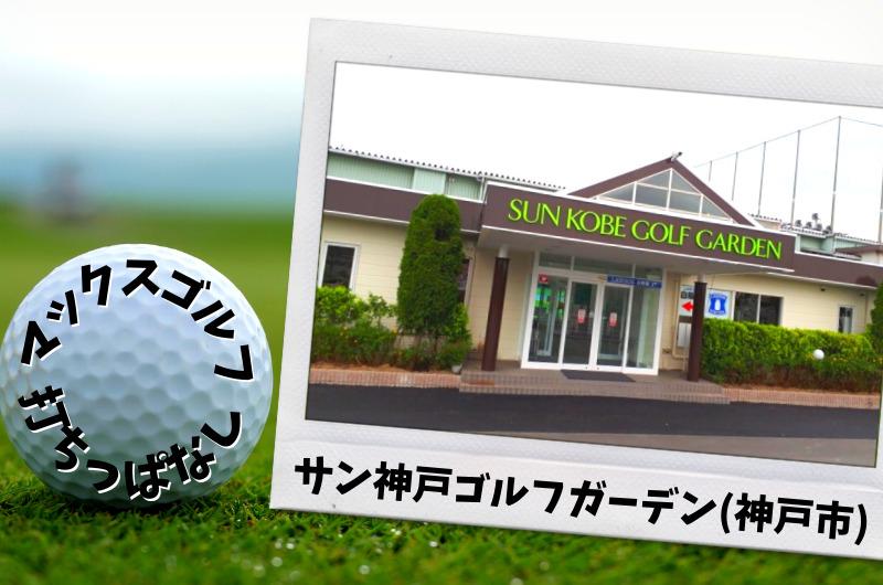 サン神戸ゴルフガーデン(神戸市)|神戸市内ゴルフ「打ちっぱなし練習場」