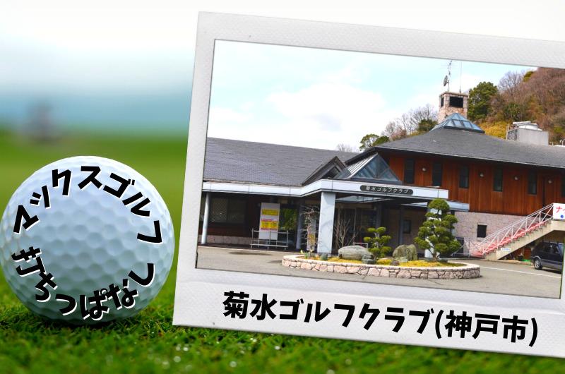 菊水ゴルフクラブ(神戸市)|神戸市内ゴルフ「打ちっぱなし練習場」