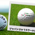 ジャパンゴルフスクール(千葉市) 千葉市内ゴルフ「打ちっぱなし練習場」