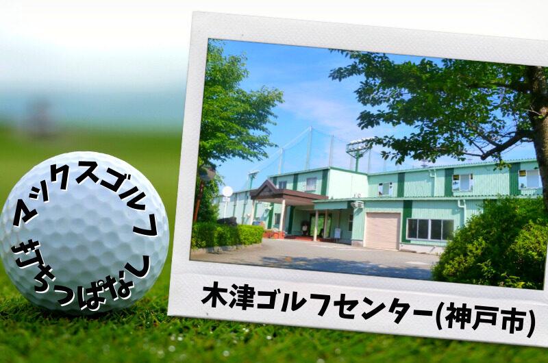 木津ゴルフセンター(神戸市)|神戸市内ゴルフ「打ちっぱなし練習場」