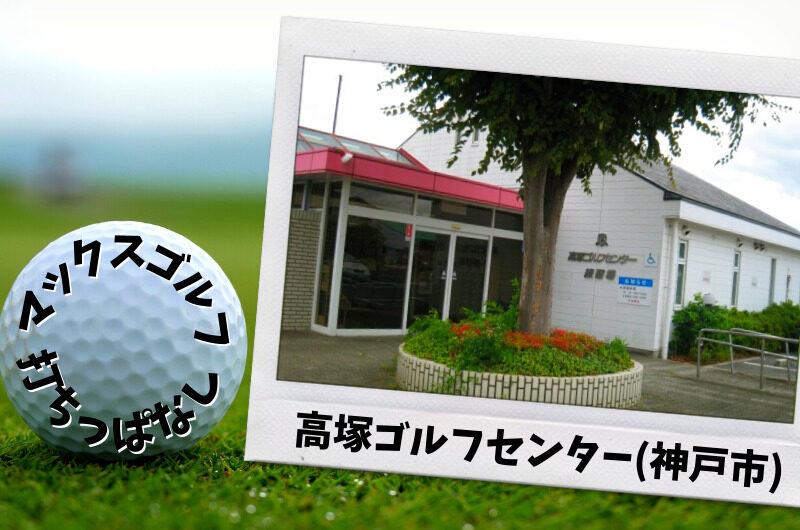 高塚ゴルフセンター(神戸市)|神戸市内ゴルフ「打ちっぱなし練習場」