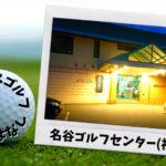 名谷ゴルフセンター(神戸市) 神戸市内ゴルフ「打ちっぱなし練習場」