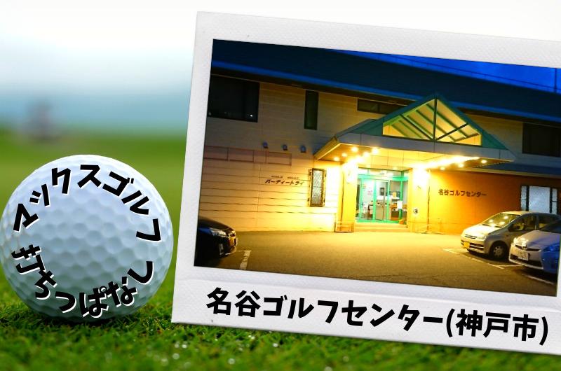 名谷ゴルフセンター(神戸市)|神戸市内ゴルフ「打ちっぱなし練習場」