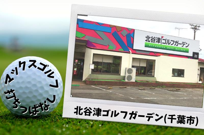 北谷津ゴルフガーデン(千葉市) 千葉市内ゴルフ「打ちっぱなし練習場」