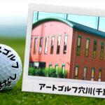 アートゴルフ穴川(千葉市) 千葉市内ゴルフ「打ちっぱなし練習場」