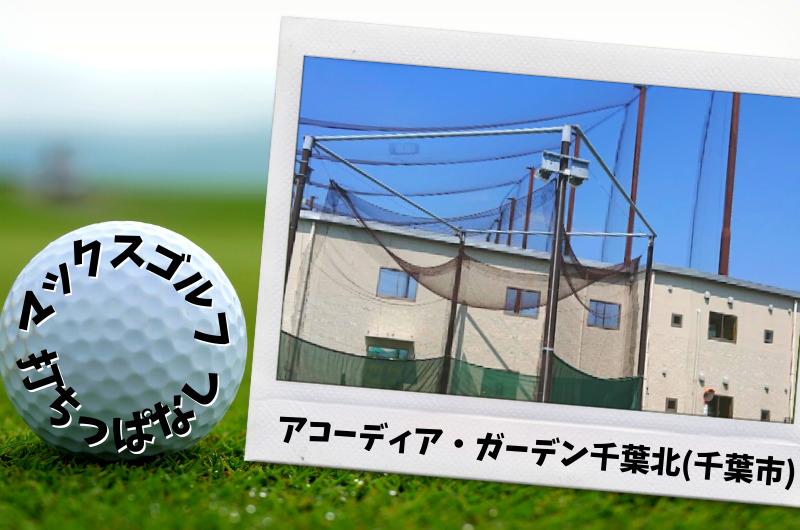 アコーディア・ガーデン千葉北(千葉市)|千葉市内ゴルフ「打ちっぱなし練習場」