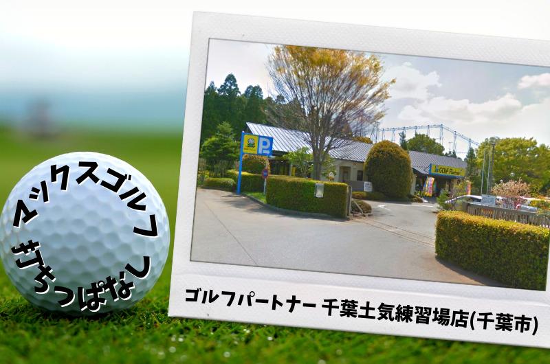 ゴルフパートナー 千葉土気練習場店(千葉市)|千葉市内ゴルフ「打ちっぱなし練習場」