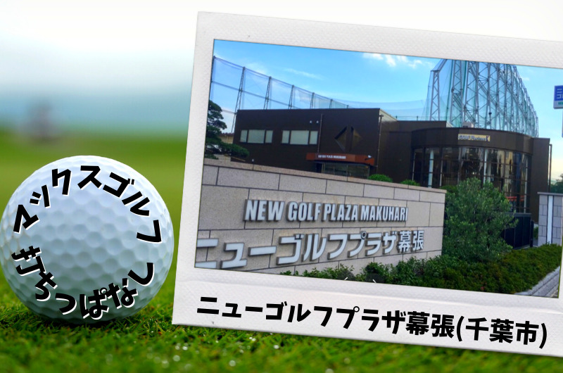ニューゴルフプラザ幕張(千葉市) 千葉市内ゴルフ「打ちっぱなし練習場」
