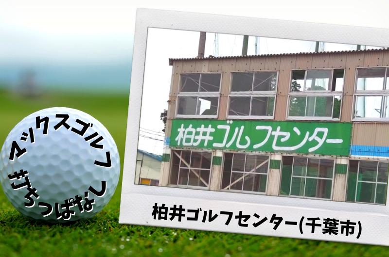 柏井ゴルフセンター(千葉市) 千葉市内ゴルフ「打ちっぱなし練習場」