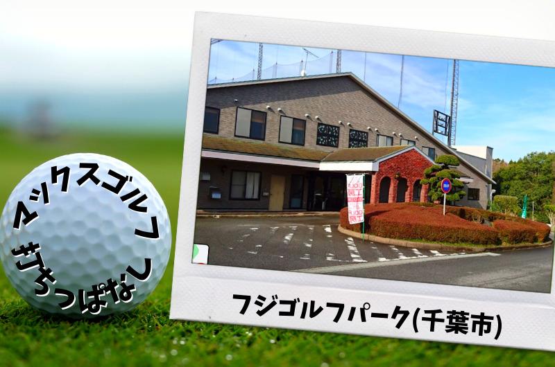 フジゴルフパーク(千葉市) 千葉市内ゴルフ「打ちっぱなし練習場」