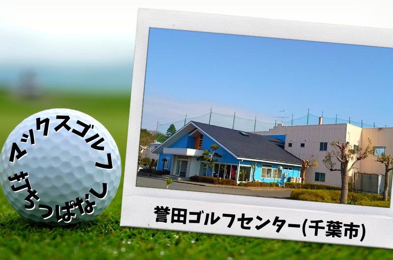 誉田ゴルフセンター(千葉市) 千葉市内ゴルフ「打ちっぱなし練習場」