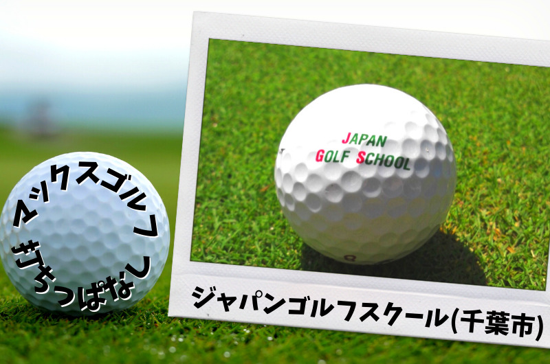 ジャパンゴルフスクール(千葉市)|千葉市内ゴルフ「打ちっぱなし練習場」