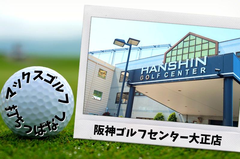 阪神ゴルフセンター大正店(大正区) 大阪市内ゴルフ「打ちっぱなし練習場」