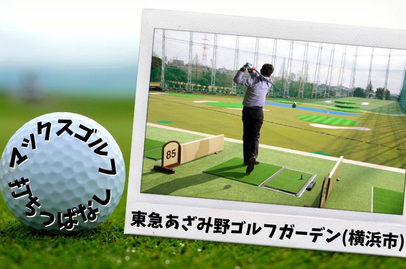 東急あざみ野ゴルフガーデン(横浜市) 神奈川県内ゴルフ「打ちっぱなし練習場」