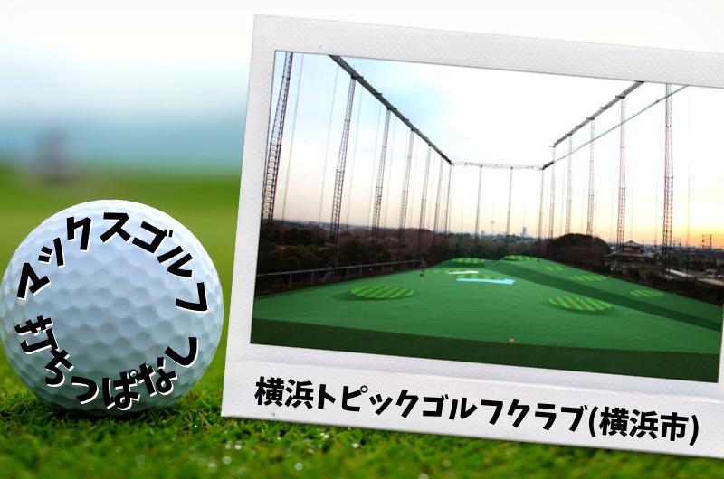 横浜トピックゴルフクラブ(横浜市) 神奈川県内ゴルフ「打ちっぱなし練習場」