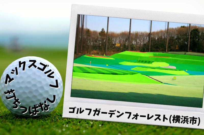ゴルフガーデンフォーレスト(横浜市) 神奈川県内ゴルフ「打ちっぱなし練習場」