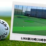 LINX新川崎(川崎市) 神奈川県内ゴルフ「打ちっぱなし練習場」