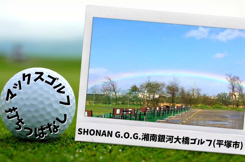 SHONAN G.O.G.湘南銀河大橋ゴルフ(平塚市) 神奈川県内ゴルフ「打ちっぱなし練習場」