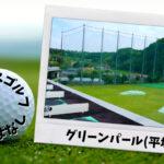 グリーンパール(平塚市) 神奈川県内ゴルフ「打ちっぱなし練習場」