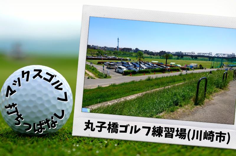 丸子橋ゴルフ練習場(川崎市) 神奈川県内ゴルフ「打ちっぱなし練習場」