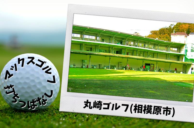 丸崎ゴルフ(相模原市)|神奈川県内ゴルフ「打ちっぱなし練習場」