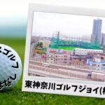 東神奈川ゴルフジョイ(横浜市) 神奈川県内ゴルフ「打ちっぱなし練習場」