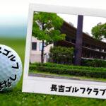 長吉ゴルフクラブ(平野区)|大阪市内ゴルフ「打ちっぱなし練習場」