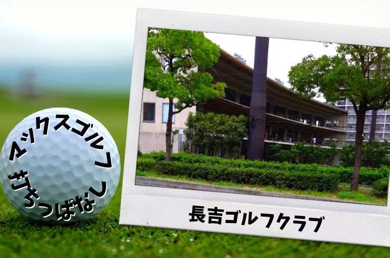 長吉ゴルフクラブ(平野区) 大阪市内ゴルフ「打ちっぱなし練習場」