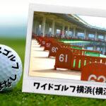 ワイドゴルフ横浜(横浜市) 神奈川県内ゴルフ「打ちっぱなし練習場」
