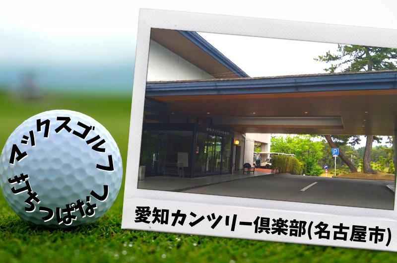 愛知カンツリー倶楽部(名古屋市) 名古屋市内ゴルフ「打ちっぱなし練習場」