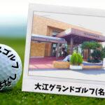 大江グランドゴルフ(名古屋)|名古屋市内ゴルフ「打ちっぱなし練習場」