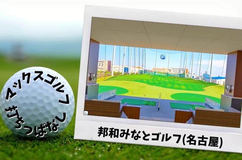 邦和みなとゴルフ(名古屋) 名古屋市内ゴルフ「打ちっぱなし練習場」