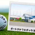 ポートゴルフエポック(名古屋)|名古屋市内ゴルフ「打ちっぱなし練習場」