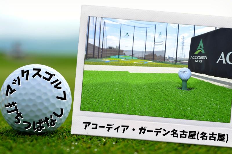 アコーディア・ガーデン名古屋(名古屋)|名古屋市内ゴルフ「打ちっぱなし練習場」