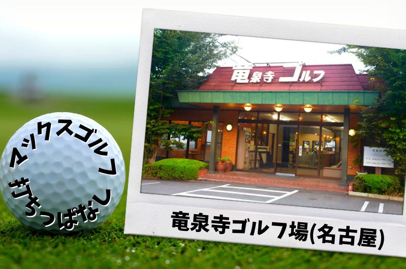 竜泉寺ゴルフ場(名古屋) 名古屋市内ゴルフ「打ちっぱなし練習場」