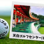 天白ゴルフセンター(名古屋)|名古屋市内ゴルフ「打ちっぱなし練習場」
